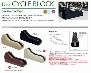 東洋工業のDex CYCLE BLOCK