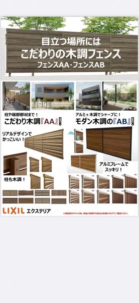 木調フェンス