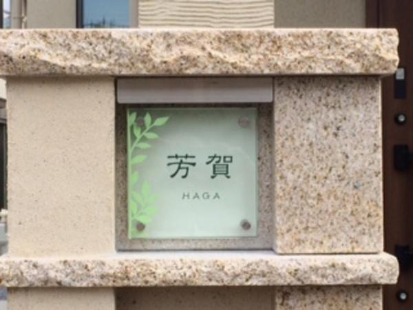 茨城県守谷市 H様邸 かわいいガラス表札施工のサムネイル