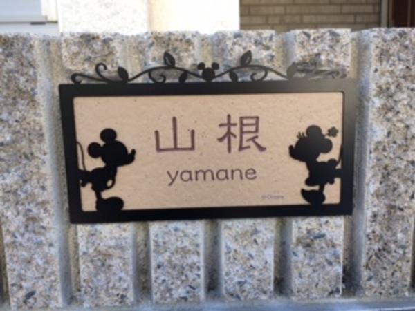 茨城県龍ヶ崎市 Y様邸 表札取付のサムネイル