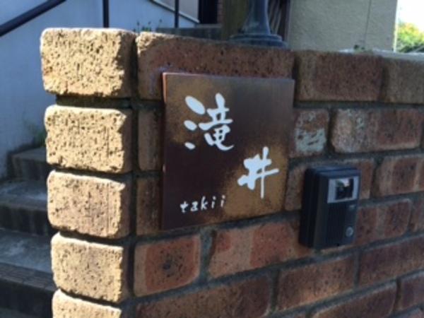 千葉県富里市 T様邸 TX-45表札取付のサムネイル