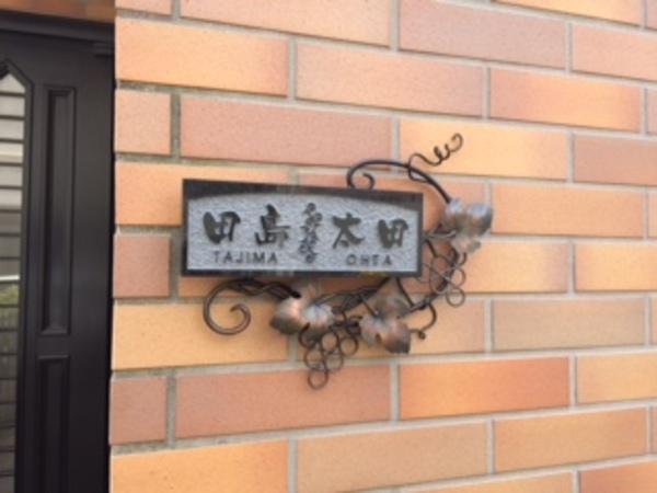 千葉県鎌ケ谷市 T様邸 表札取付!のサムネイル