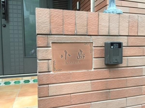 千葉県船橋市 K様邸 MT-5特寸表札取付!のサムネイル