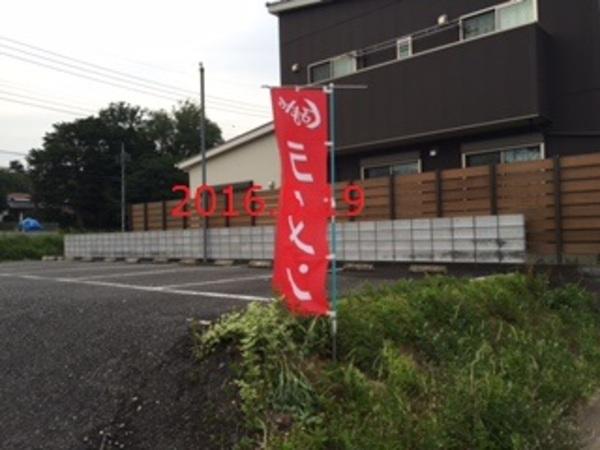 茨城県龍ヶ崎市 K様 ブロック積み増し!のサムネイル