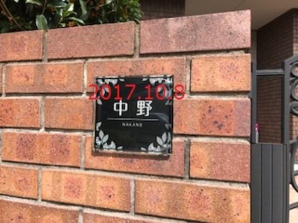 茨城県つくばみらい市 N様邸 お客様支給品表札取り付け!のサムネイル