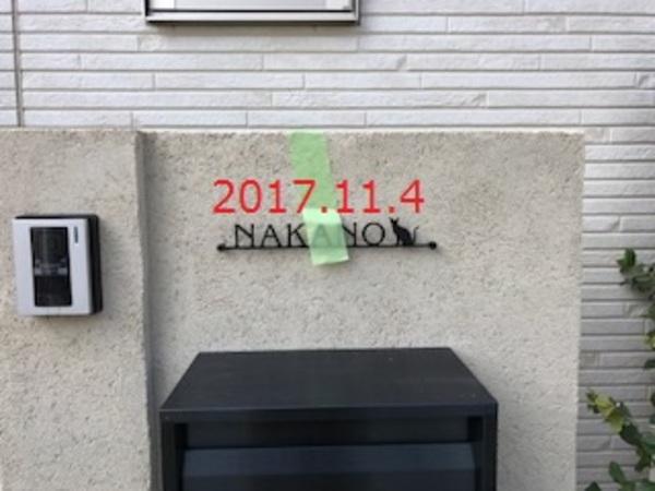 千葉県柏市 N様邸 お客様支給品表札取り付け!