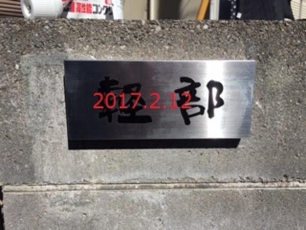 千葉県船橋市 K様邸 お客様支給品表札取付!のサムネイル