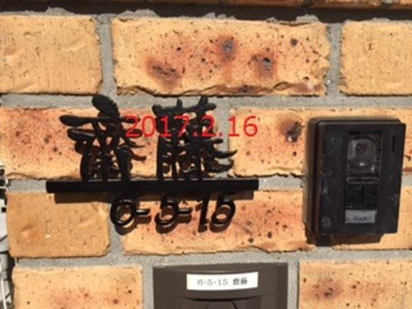 千葉県船橋市 S様邸お客様支給品表札取付!のサムネイル