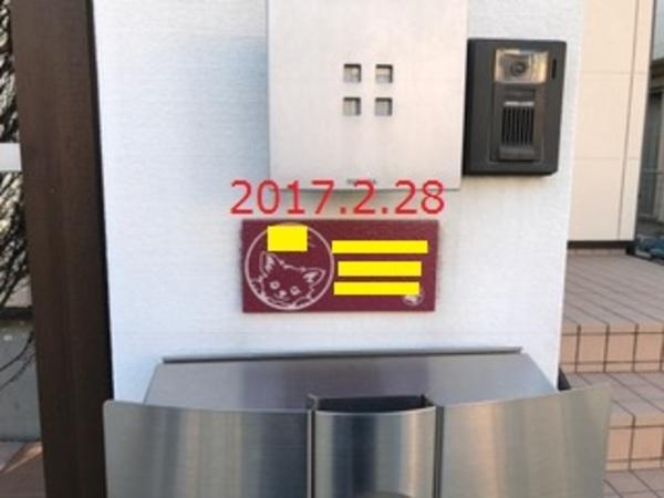 千葉県柏市 S様邸 お客様支給品表札取付!のサムネイル
