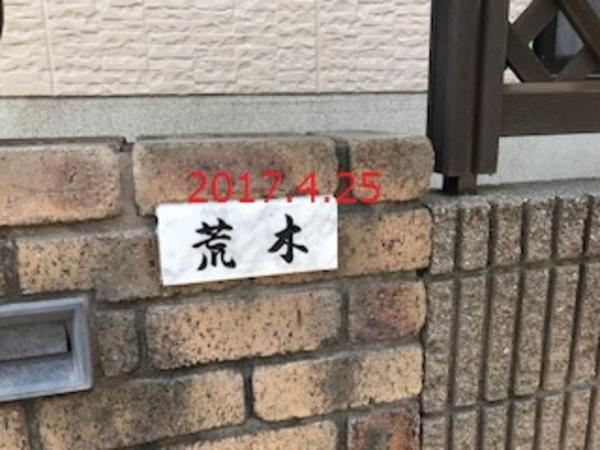 千葉県船橋市 A様邸 お客様支給品表札取り付け!のサムネイル