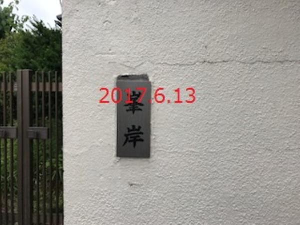 千葉県松戸市 M様邸 チタンドライ表札取り付け!のサムネイル