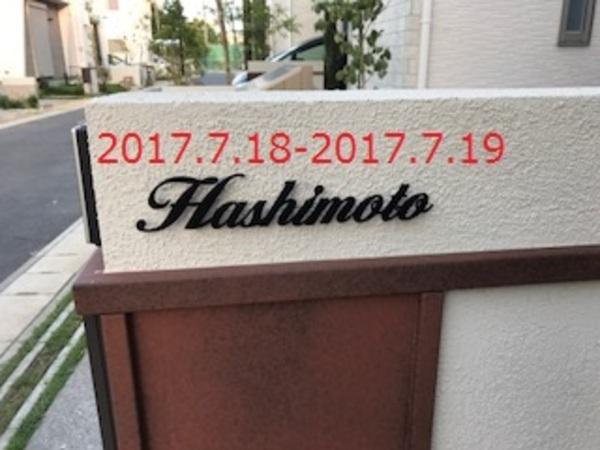千葉県市川市 H様邸 お客様支給品表札取付!のサムネイル