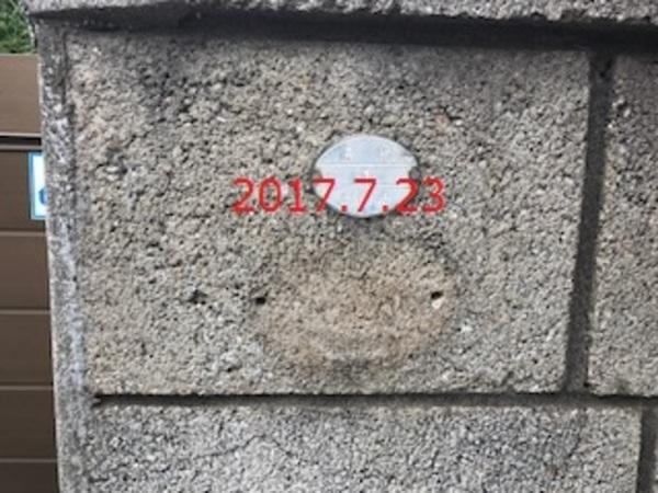 千葉県市川市 M様邸 思い出の表札取り外し!のサムネイル