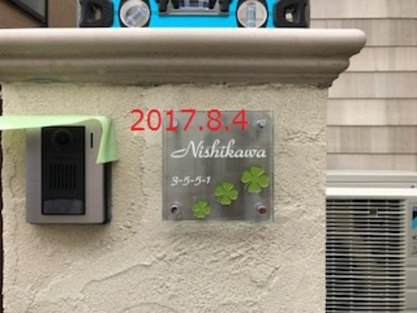 千葉県船橋市 N様邸 お客様支給品表札取り付け!のサムネイル