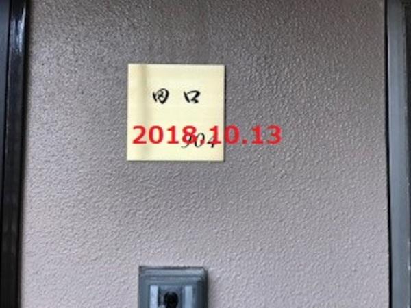 千葉県船橋市 T様邸 真鍮表札取り付け!