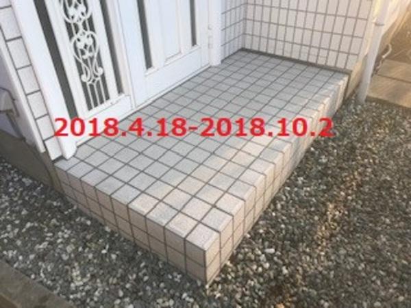 茨城県牛久市 O様邸 玄関前タイル貼り替え工事!
