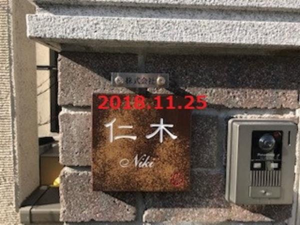 千葉県市川市 N様邸 ステンレス表札取り付け!