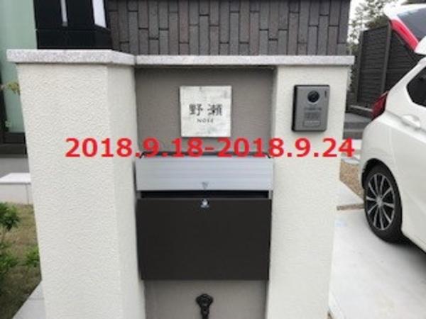 千葉県松戸市 N様邸 陶器表札取り付け!