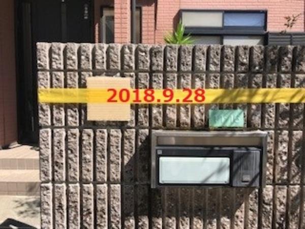 千葉県船橋市 S様邸 お客様支給品表札取り付け!