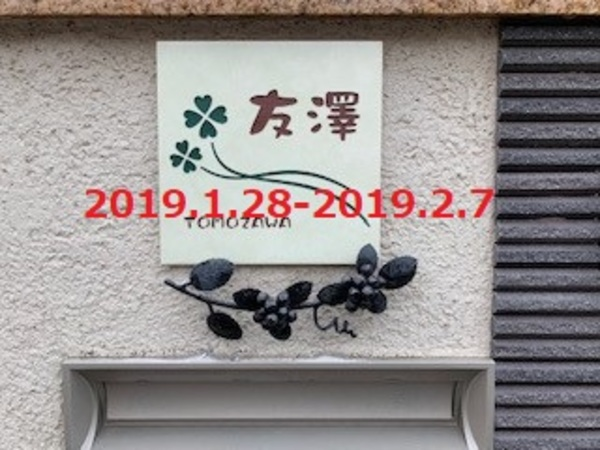 茨城県牛久市 T様邸 焼き物表札取り付け!