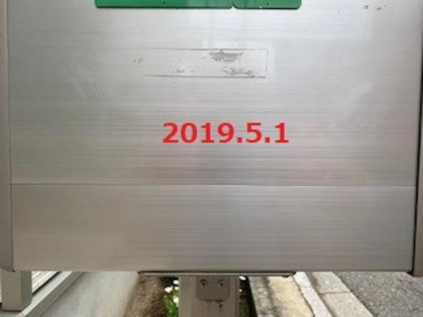 千葉県船橋市 N様邸 表札取り外し!