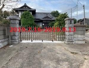 茨城県つくば市 Y様邸 大きな和風のお宅です!