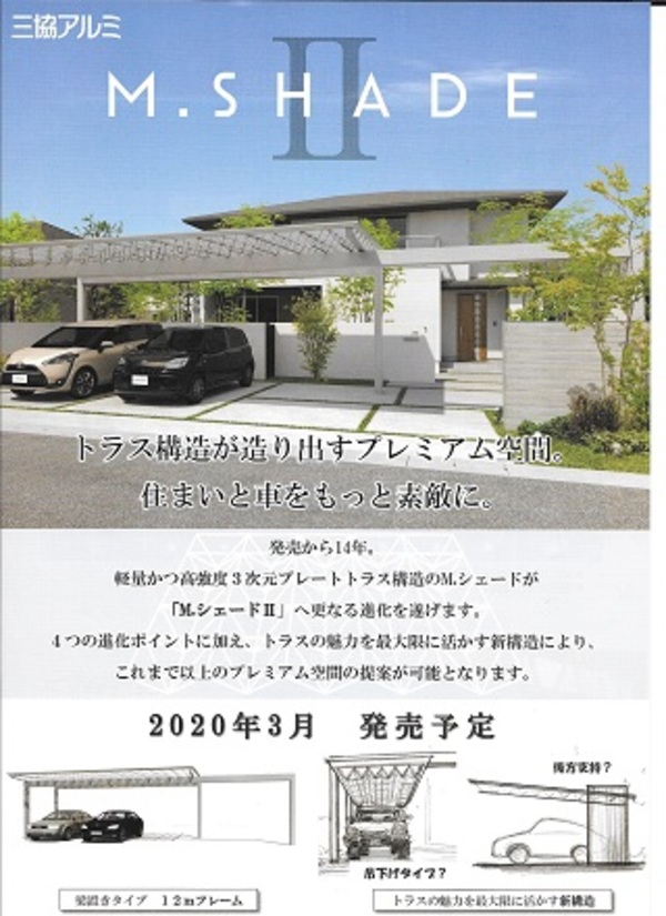 M.SHADEⅡ 2020年3月発売予定!