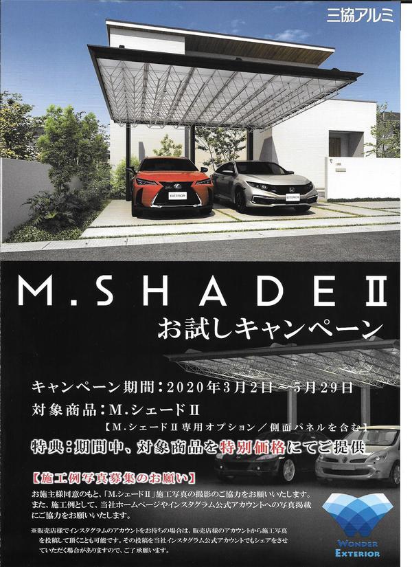 三協アルミ 「M.SHADEⅡ」お試しキャンペーン!