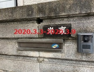 茨城県取手市 K様邸 表札取り付けとポスト裏蓋交換!