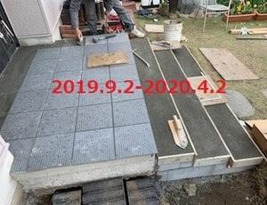 千葉県松戸市 M様邸 タイルアプローチ復旧&スロープ設置工事!