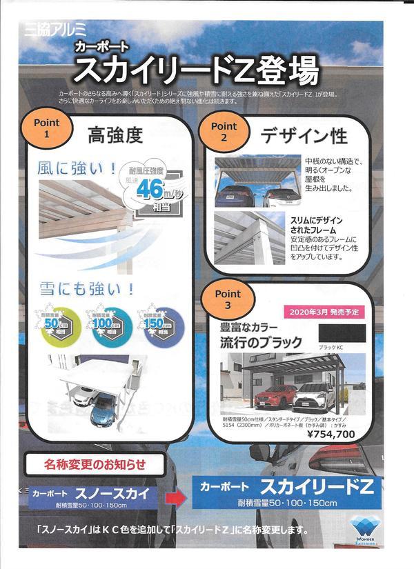 三協アルミカーポート 「スカイリードZ」登場(特典キャンペーン実施)!