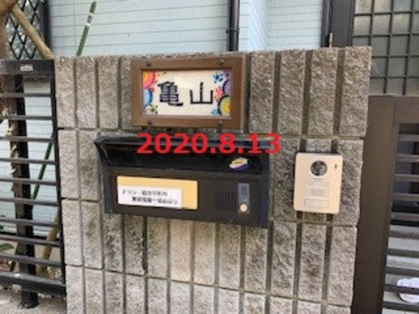 千葉県鎌ケ谷市 K様邸 お客様支給品木製表札取り付け!