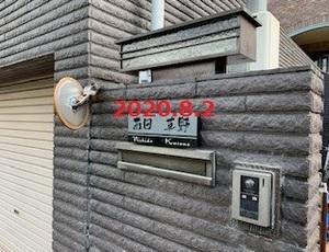 茨城県取手市 N様邸 お客様支給品表札取り付け工事!