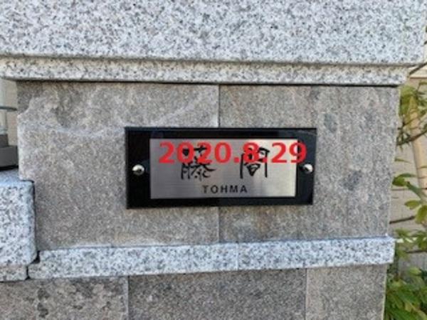 千葉市美浜区 T様邸 お客様支給品天然石表札取り付け!