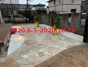 茨城県牛久市 T様邸 お庭をイメージチェンジします!
