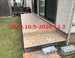 茨城県つくばみらい市 S様邸 木彫タイルデッキ施工!
