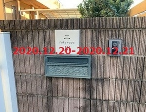茨城県牛久市 F様邸 表札を取り外して陶器表札を取り付け!