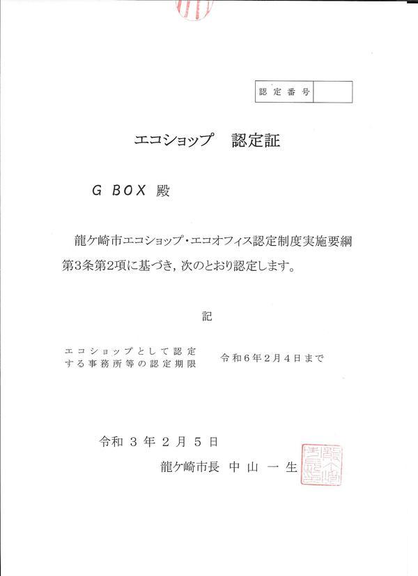 龍ケ崎市エコショップ認定継続!