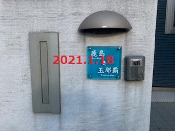千葉市緑区 K様邸 ガラス表札取り付け!