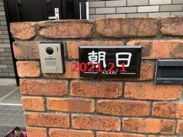 千葉県船橋市 A様邸 黒御影石表札取り付け!