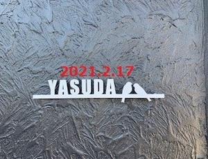 千葉県鎌ケ谷市 Y様邸 お客様支給品ステンレス表札取り付け!