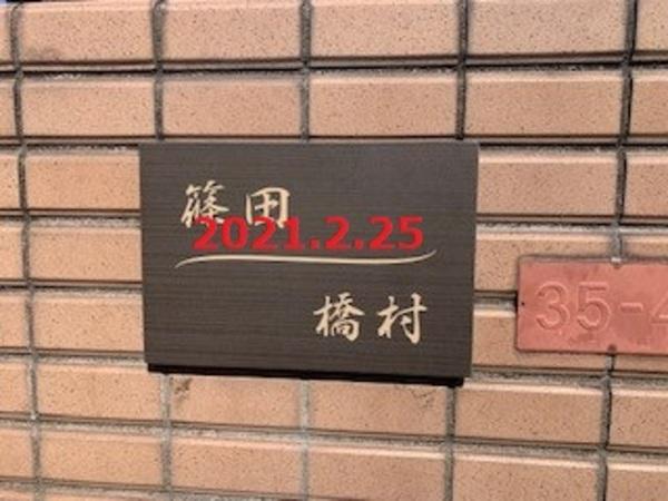 東京都杉並区 表札取り外しとお客様支給品タイル表札取り付け!のサムネイル