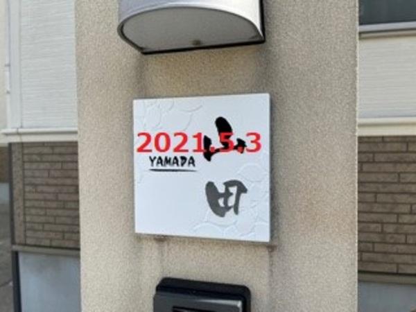 千葉県市原市 Y様邸 お客様支給品表札取り外し取り付け!