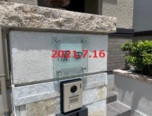 千葉市美浜区 H様邸 お客様支給品ガラス表札取り付け!