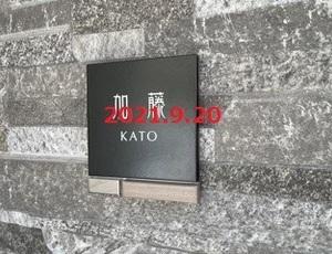東京都葛飾区 K様邸 タイル表札取り付け工事!