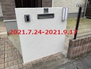 茨城県龍ヶ崎市 Y様邸 門柱塗り替え工事!